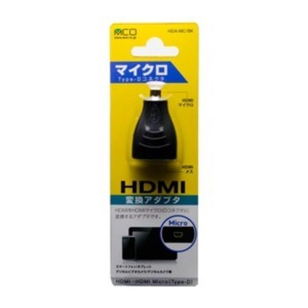 ミヨシ HDMI-HDMIマイクロ変換アダプタ  HDA-MC/BK