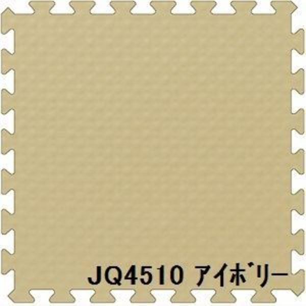 ジョイントクッション JQ-45 9枚セット 色 アイボリー サイズ 厚10mm×タテ450mm×ヨコ450mm/枚 9枚セット寸法(1350mm×1350mm) 【洗える】 【日本製】 【防炎】