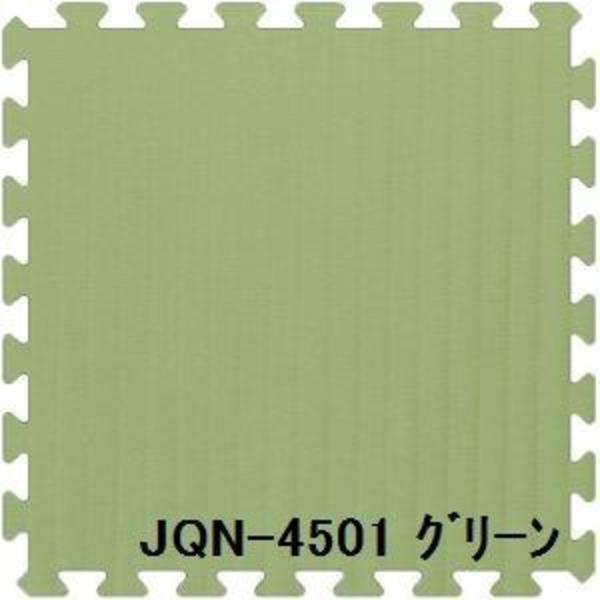 ジョイントクッション和み JQN-45 9枚セット 色 グリーン サイズ 厚10mm×タテ450mm×ヨコ450mm/枚 9枚セット寸法(1350mm×1350mm) 【洗える】 【日本製】 【防炎】