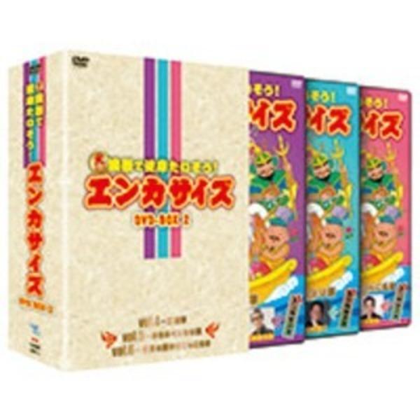 大ヒット演歌で健康たいそう!エンカサイズ BOX2(DVD3枚組)