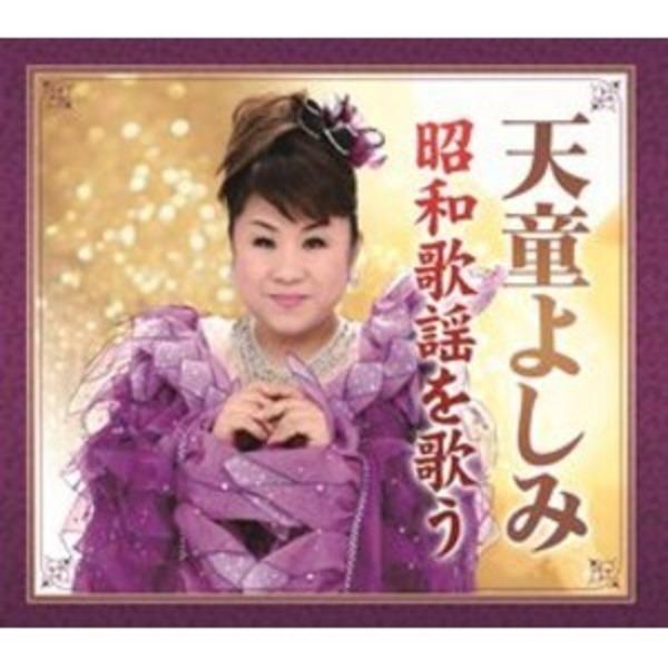 天童よしみ 昭和歌謡を歌う CD6枚組