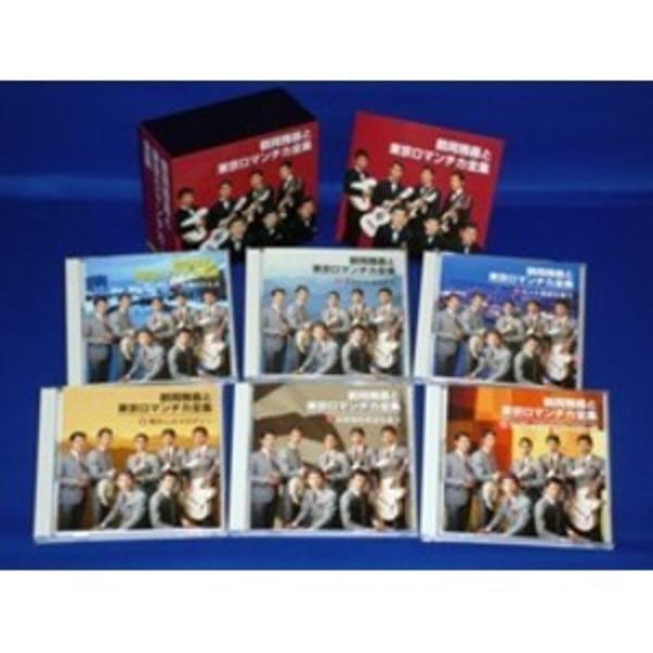 鶴岡雅義と東京ロマンチカ全集(CD6枚組)