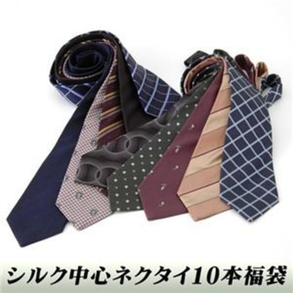 シルク中心ネクタイ10本福袋 【 10点お得セット 】