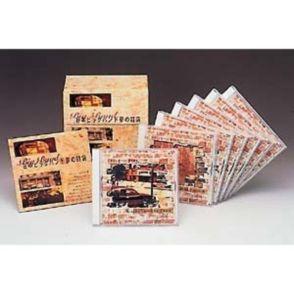 日本ビッグバンド夢の競演 CD7枚組