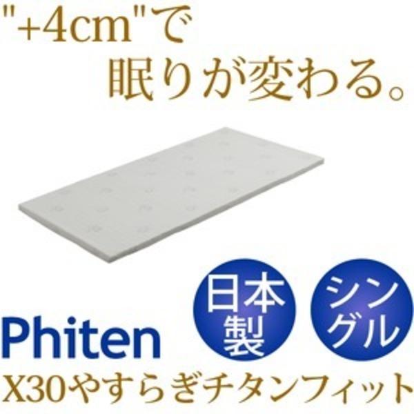 ファイテン X30やすらぎチタンフィット シングル BE610086 【日本製】