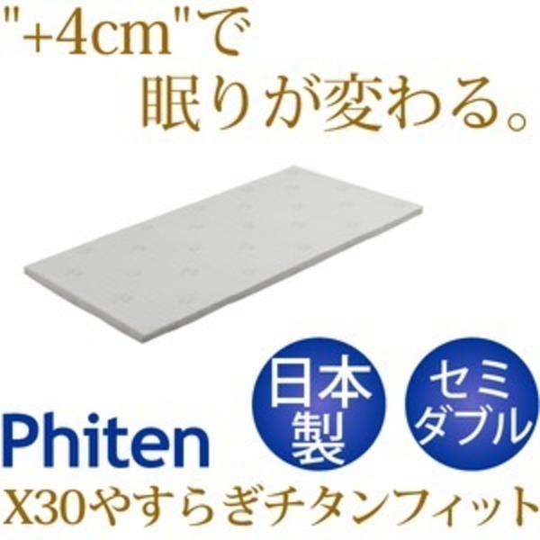 ファイテン X30やすらぎチタンフィット セミダブル BE610087 【日本製】