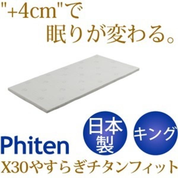 ファイテン X30やすらぎチタンフィット キング BE610090 【日本製】