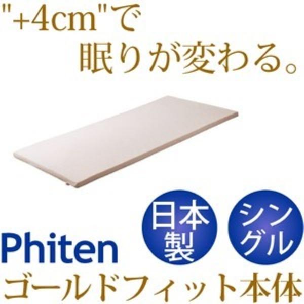 低反発 マットレス 【シングル】 日本製 体圧分散 高耐久性 通気性 ゴールドフィット 『ファイテン 星のやすらぎ』