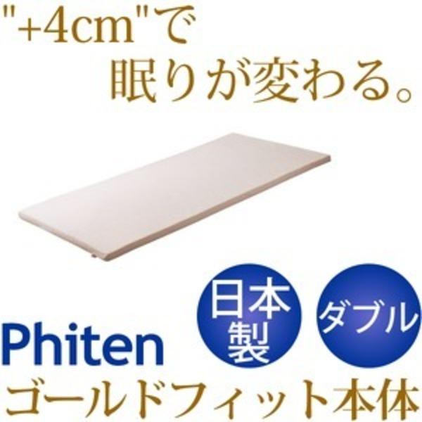 低反発 マットレス 【ダブル】 日本製 体圧分散 高耐久性 通気性 ゴールドフィット 『ファイテン 星のやすらぎ』