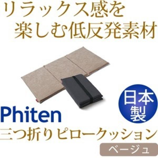 三つ折り ピロークッション/マットレス 【ベージュ】 シングル 幅47.5cm 日本製 X30 『ファイテン 星のやすらぎ』