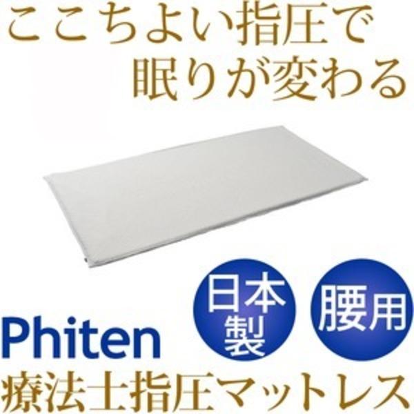 療法士指圧マットレス 【低反発 腰用】 日本製 低反発 専用カバー付き ツボ指圧仕様 『ファイテン 星のやすらぎ』