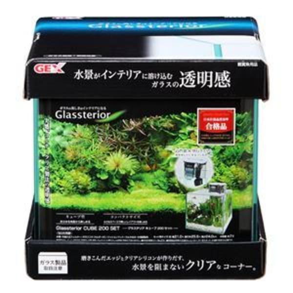 ジェックス グラステリアキューブ 200 水槽用品セット付き 【ペット用品】
