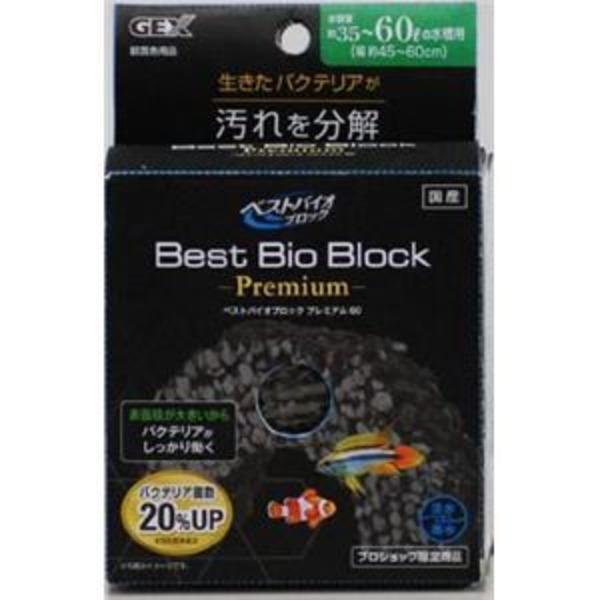 ジェックス ベストバイオブロック プレミアム60 【水槽用品】 【ペット用品】