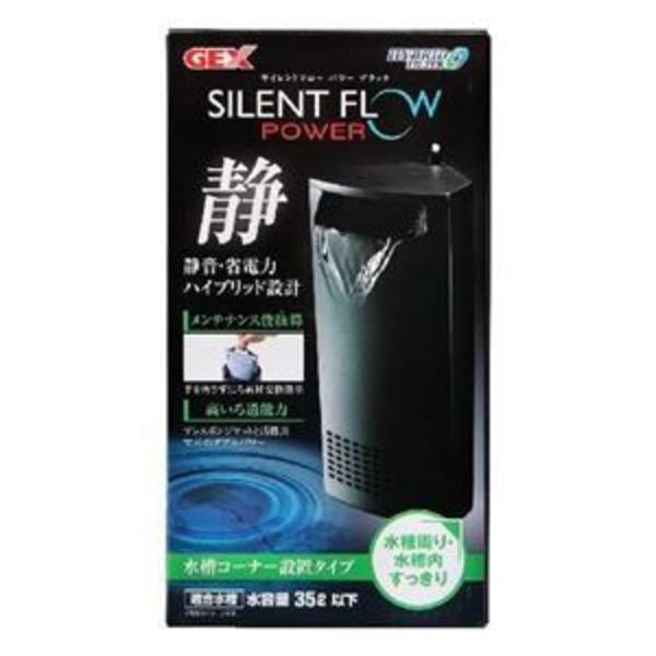 ジェックス サイレントフロー パワー ブラック 【水槽用品】 【ペット用品】