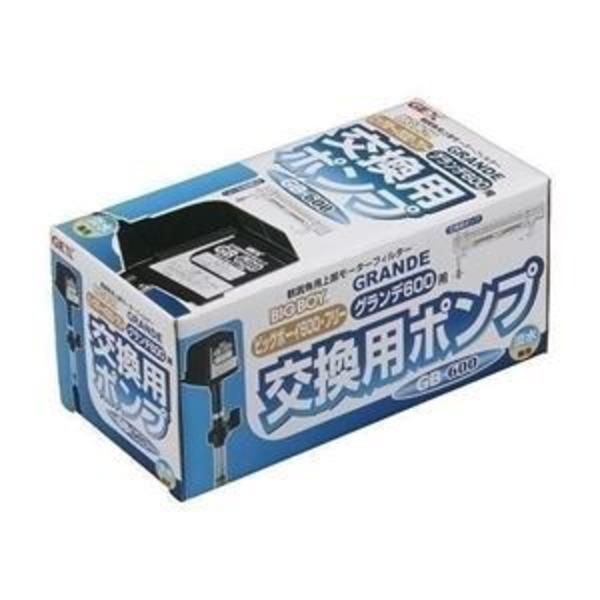 ジェックス 交換用ポンプ GB-600(ビッグボーイ・グランデ用) 【ペット用品】