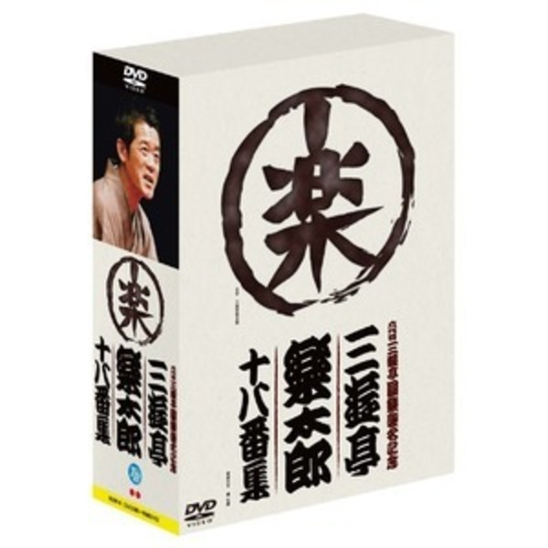 三遊亭楽太郎 十八番集 DVD3枚組