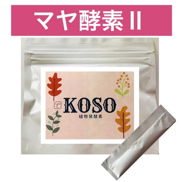 マヤ酵素Ⅱ 植物発酵食品 ★付きLPS