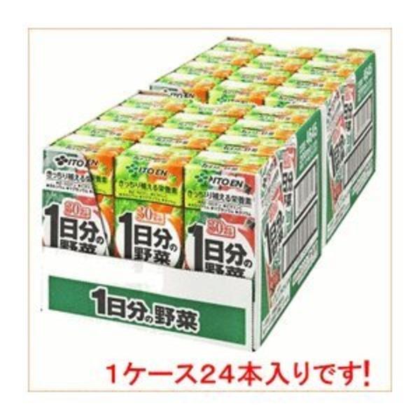 【まとめ買い】伊藤園 1日分の野菜 200ml×48本(24本×2ケース) 紙パック