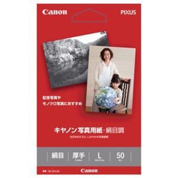 (まとめ) キヤノン Canon 写真用紙・絹目調 印画紙タイプ SG-201L50 L判 1686B001 1冊(50枚) 【×5セット】
