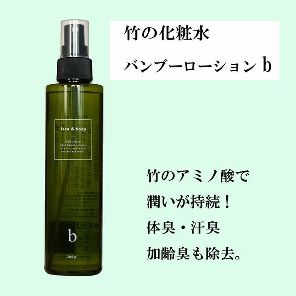 竹の化粧水 バンブーローションb スプレーボトル