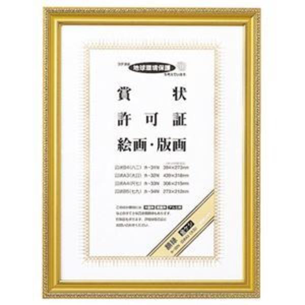 (まとめ) コクヨ 賞状額縁(金ケシ) 賞状A3(大賞) カ-32N 1枚 【×3セット】