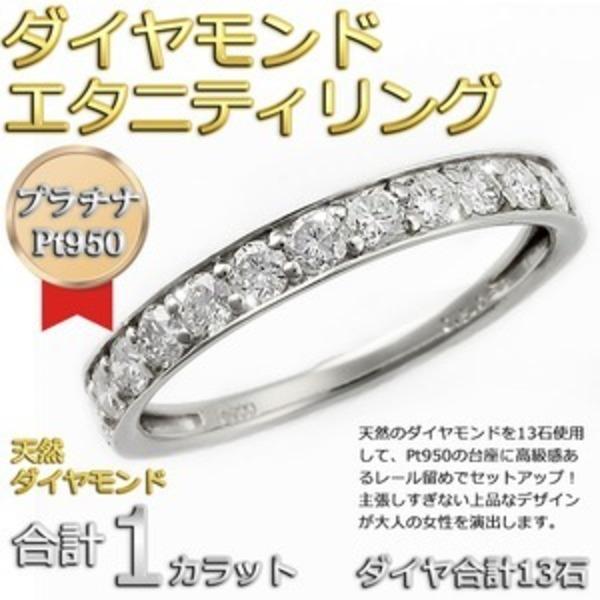 ダイヤモンド リング ハーフエタニティ 大粒 1ct プラチナ Pt950 ダイヤ合計13石 ハーフエタニティリング サイズ#11 11号