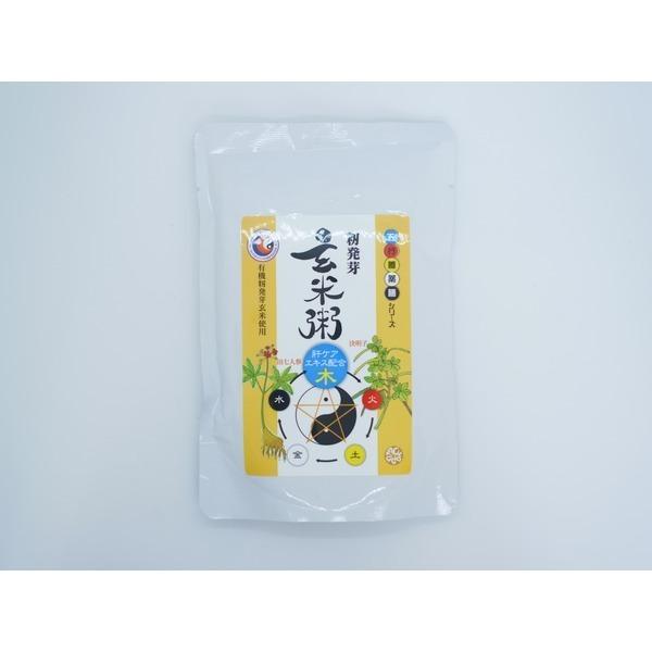 【ワケアリ】小顔 肝ケア玄米お粥セット 15個入り