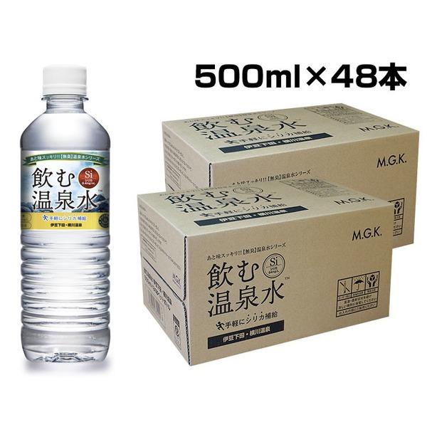 MGK  飲む温泉水「伊豆下田・横川温泉」 500ml×48本