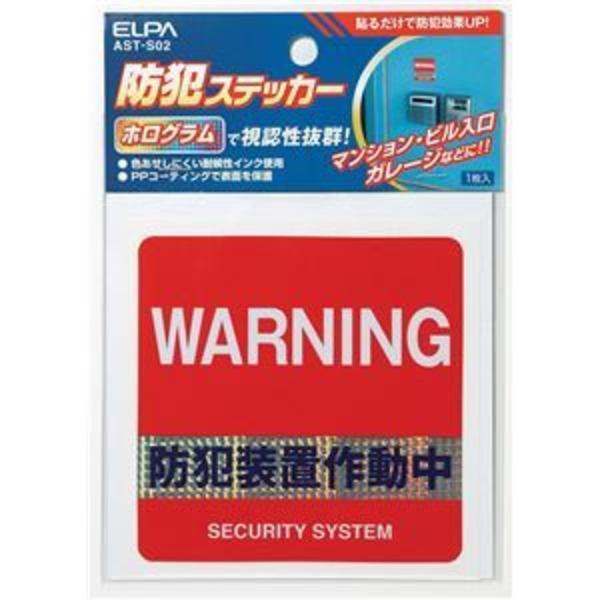 (業務用セット) ELPA ステッカー 防犯装置 AST-S02 【×20セット】