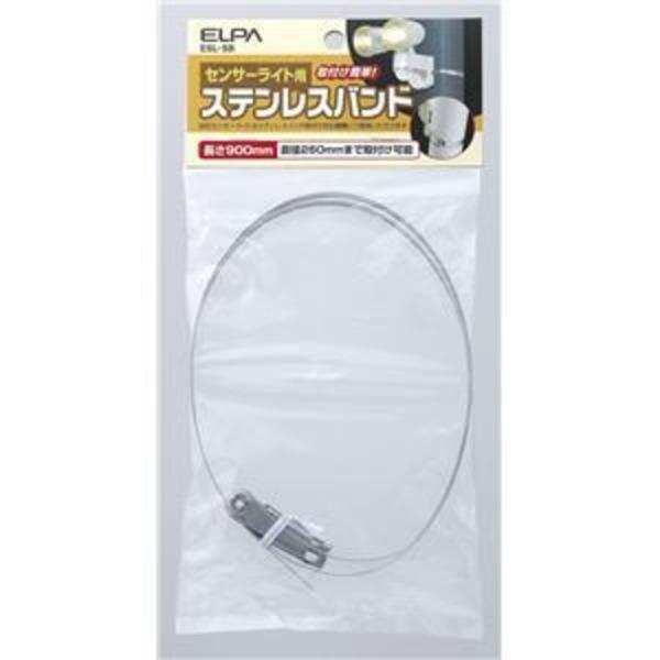 (業務用セット) ELPA 屋外用センサーライト 取付用ステンレスバンド ESL-SB 【×20セット】
