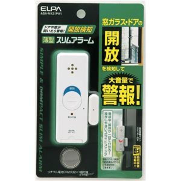 (業務用セット) ELPA 薄型ウインドウアラーム 開放検知 パールホワイト ASA-M12(PW) 【×3セット】