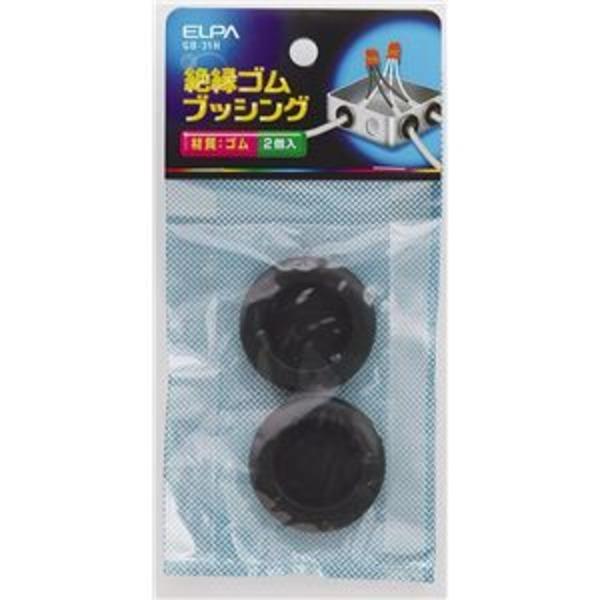 (業務用セット) ELPA ゴムブッシング 31mm GB-31H 2個 【×30セット】