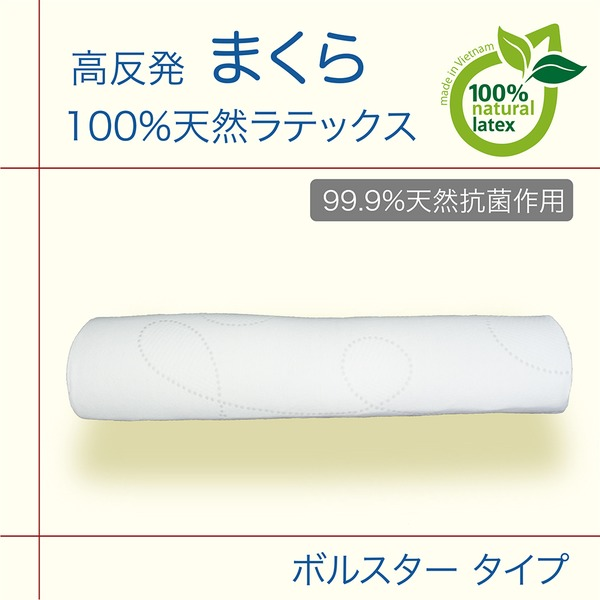 【 高反発 天然ラテックス 枕 】『ボルスタータイプ(抱き枕)』寝返りサポート 抗菌作用 防ダニ