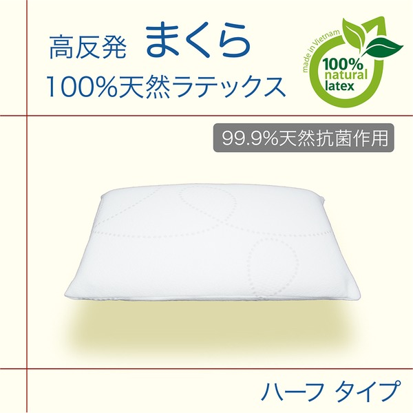 【 高反発 天然ラテックス 枕 】『オーバルハーフ(高さ半分)タイプ』寝返りサポート 抗菌作用 防ダニ 低め枕 子供用枕