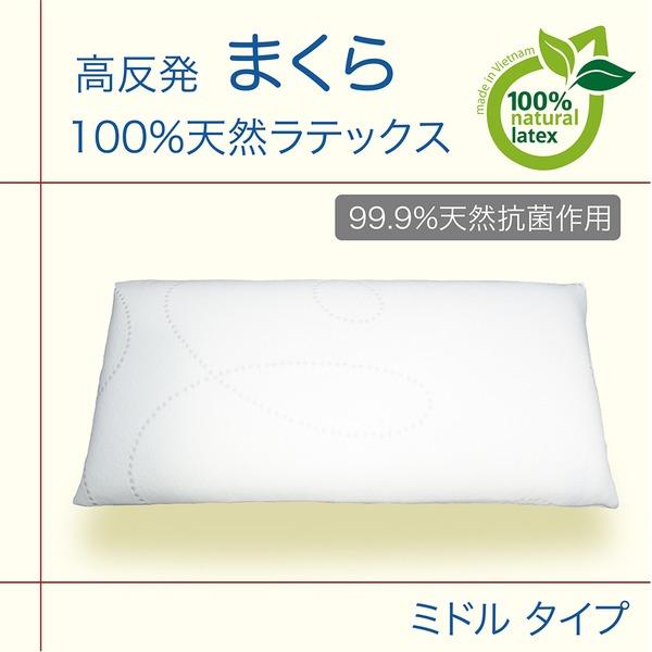 【 高反発 天然ラテックス 枕 】『オーバルミドルタイプ』寝返りサポート 抗菌作用 防ダニ 大きめ枕 添い寝枕