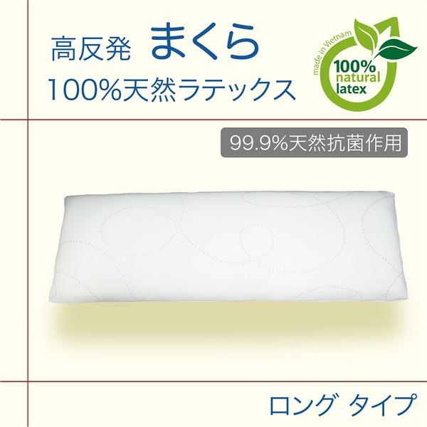 【 高反発 天然ラテックス 枕 】『オーバルロングタイプ』寝返りサポート 抗菌作用 防ダニ 大きめ枕 添い寝枕