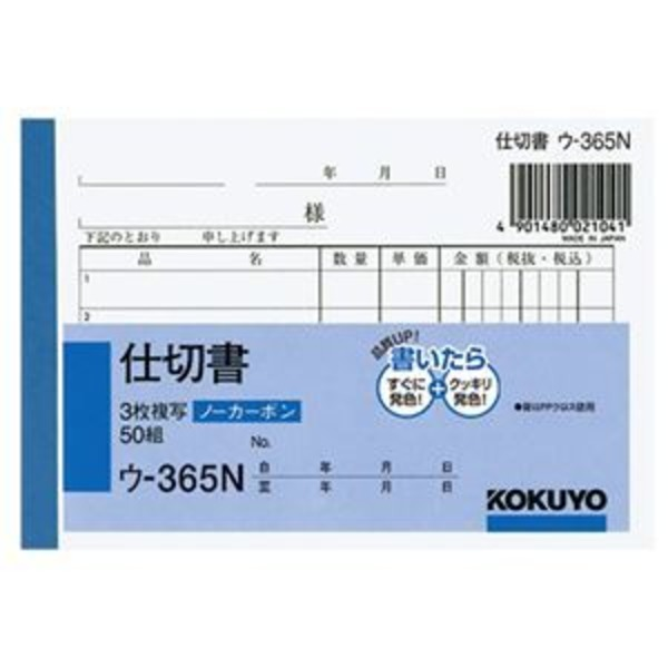 (まとめ) コクヨ NC複写簿(ノーカーボン)3枚仕切書 B7ヨコ型 5行 50組 ウ-365N 1セット(10冊) 【×2セット】