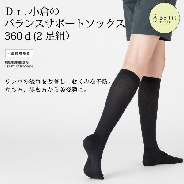Dr.小倉バランスサポートソックス(2足組)(光電子®)【一般医療機器】LLサイズ ブラック