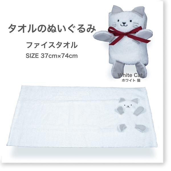 『タオル ぬいぐるみ ホワイト猫』フェイスタオル 動物タオル  タオル地ぬいぐるみ ベビータオル  日本製