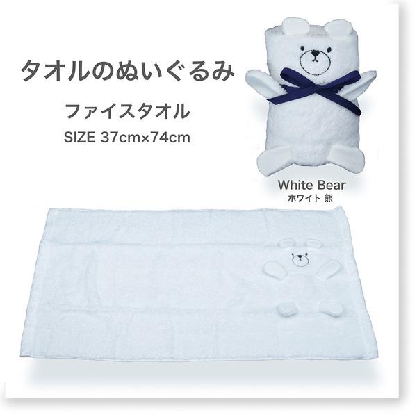 『タオル ぬいぐるみ ホワイト熊』フェイスタオル 動物タオル  タオル地ぬいぐるみ ベビータオル  日本製