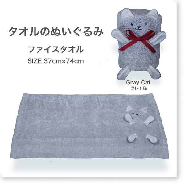『タオル ぬいぐるみ グレイ猫』フェイスタオル 動物タオル  タオル地ぬいぐるみ ベビータオル  日本製