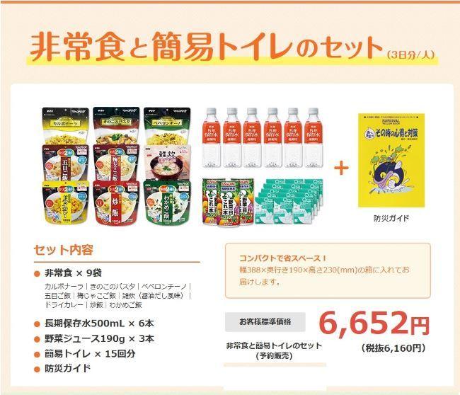 【ダスキンご提案】非常食と簡易トイレ