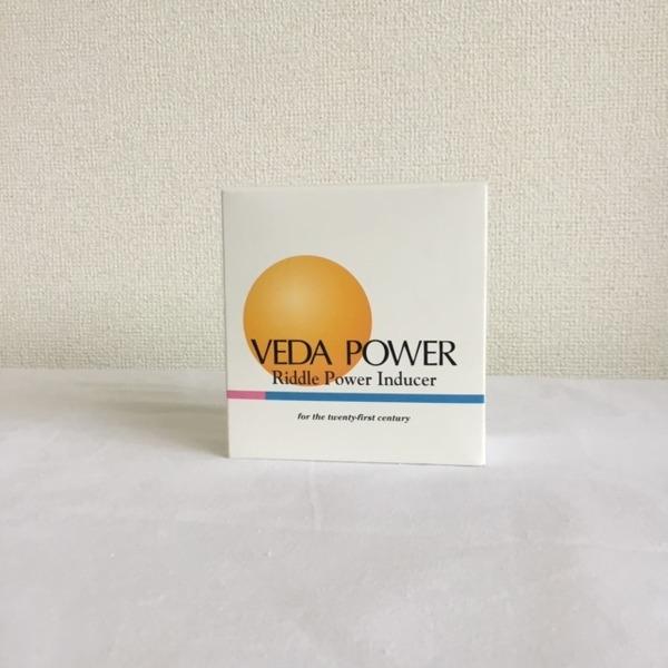 ヴェーダーパワー (3g  x  30 包入り)パパイヤ酵素 サプリ