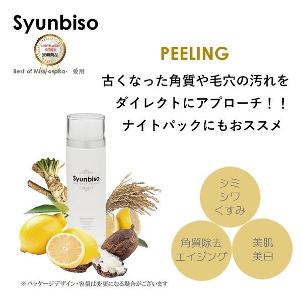Syunbisoピーリング 120ml