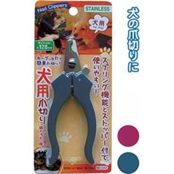 128mmスプリング&ストッパー付犬用爪切り 【12個セット】 40-043