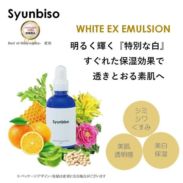 SyunbisoホワイトEXエマルジョン 100ml