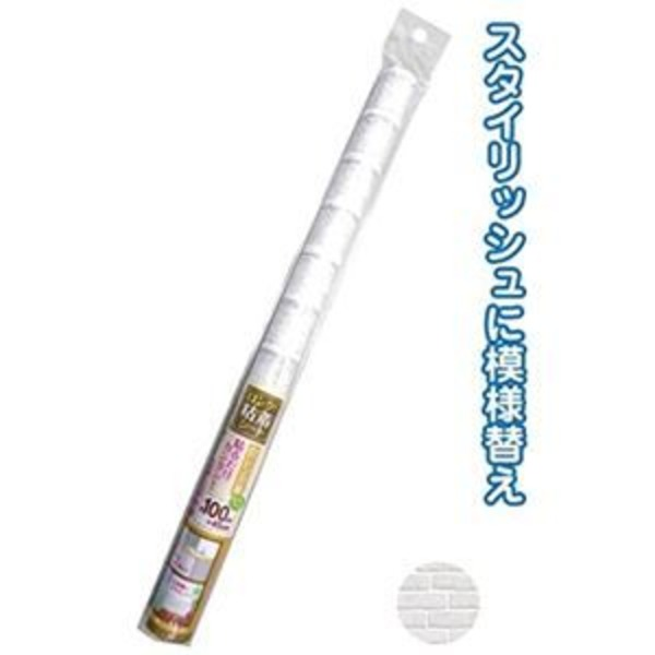ロングデコレーション粘着シート45×100cm白レンガ調 【12個セット】 38-849
