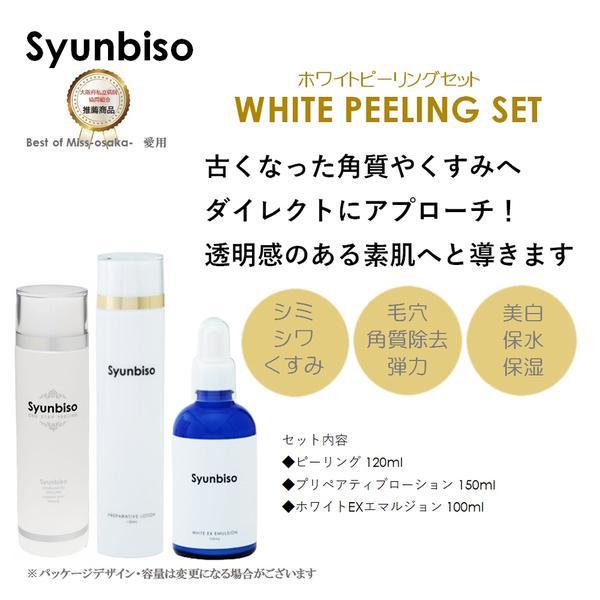 Syunbisoホワイトピーリングセット