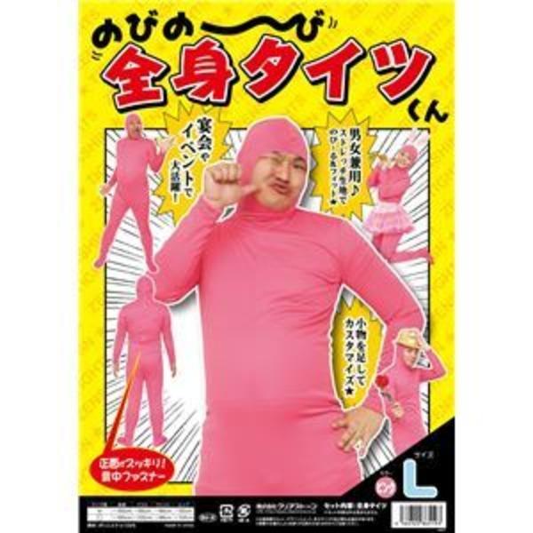 全身タイツ/コスプレ衣装 【ピンク Lサイズ】 身長180cm迄 洗える ポリエステル 『のびのび全身タイツくん』