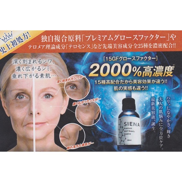 14%OFF★シエナ プレミアム15GF ビューティーエッセンス★Wヒト幹細胞培養液配合